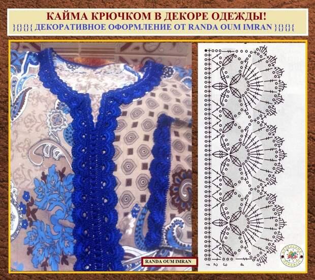 Кайма крючком в декоре одежды! Простое применение и варианты от модного бренда Марокко