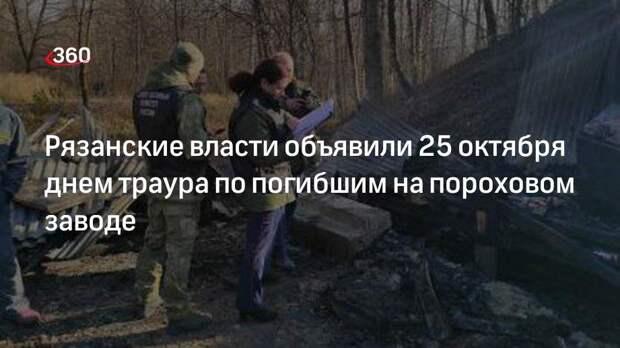 Рязанский губернатор Любимов: 25 октября объявлен днем траура по жертвам пожара на заводе в поселке Лесной