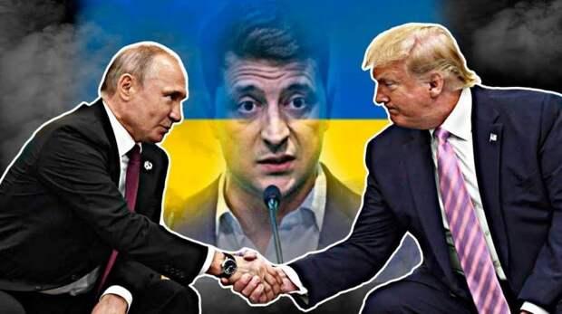 Зеленский: между молотом Трампа и наковальней Путина