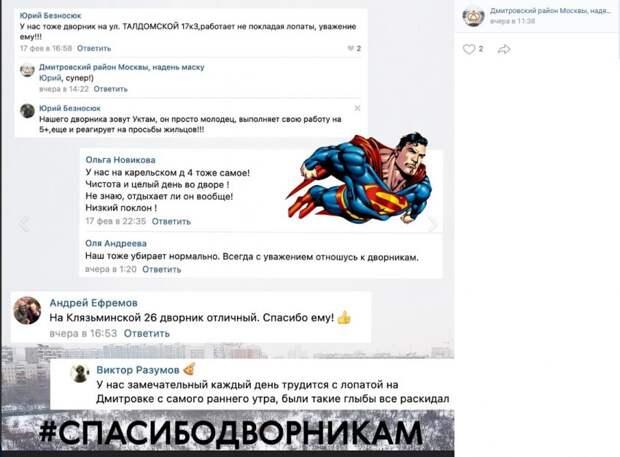 Фото дня: в Дмитровском устроили флешмоб благодарностей дворникам