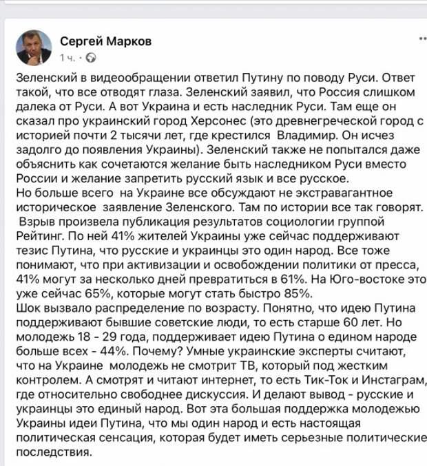 Зеленский в видеообращении ответил Путину по поводу Руси...