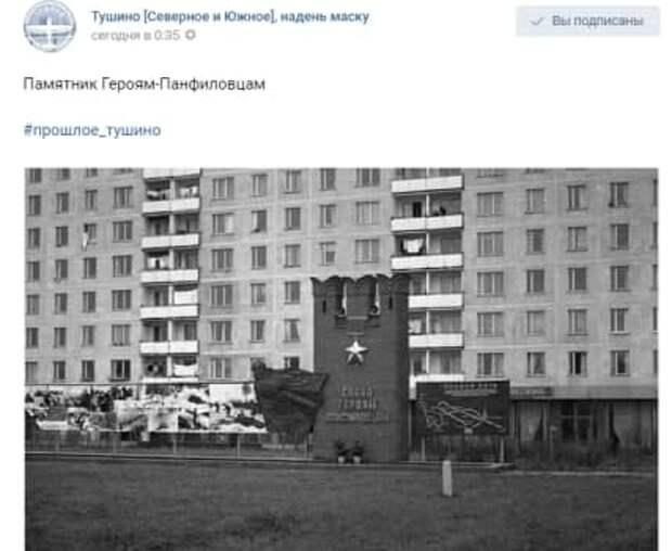 Фото дня: памятник «Героям-панфиловцам» в начале 80-х