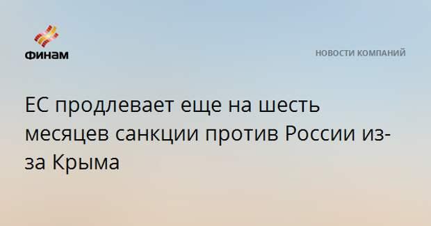 ЕС продлевает еще на шесть месяцев санкции против России из-за Крыма