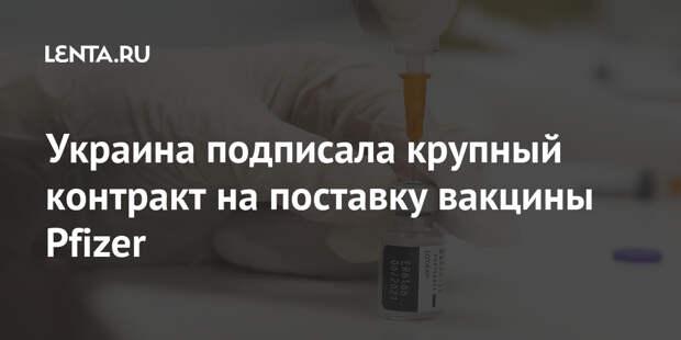 Украина подписала крупный контракт на поставку вакцины Pfizer