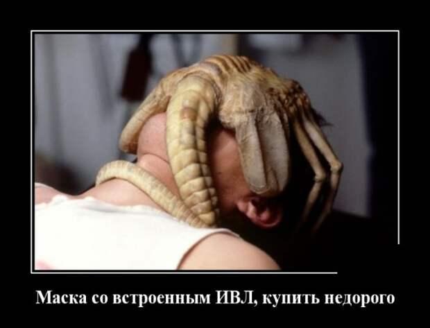 Демотиватор про аппарат ИВЛ
