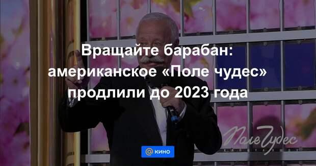 Американское «Поле чудес» продлили до 2023 года