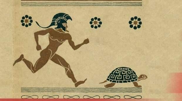 Ахиллес и черепаха головоломки, загадки, парадоксы, психология