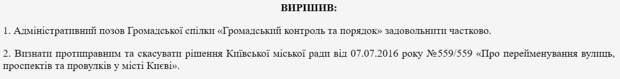 Проспект Бандеры снова стал Московским.