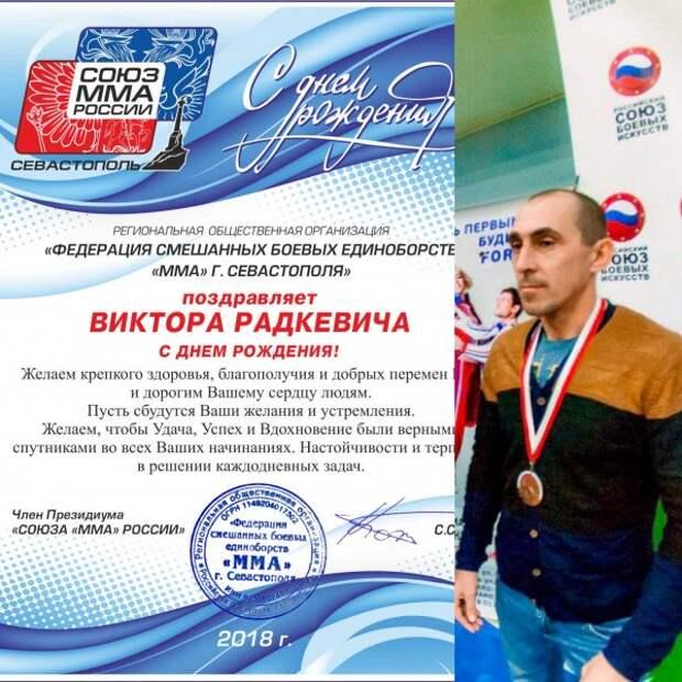 Федерация ММА Севастополя поздравляет В.Радкевича с Днём рождения
