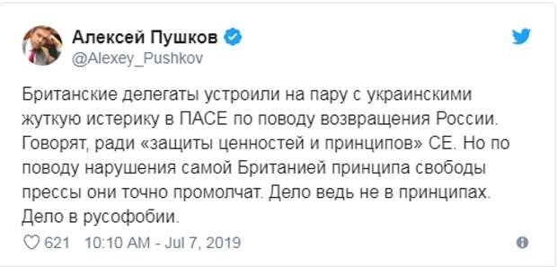 Дело в русофобии: Пушков прокомментировал «жуткую истерию» Британии в ПАСЕ