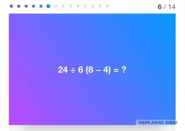 Внезапно. Главный химкинский финансист провалила тест по математике для начальной школы