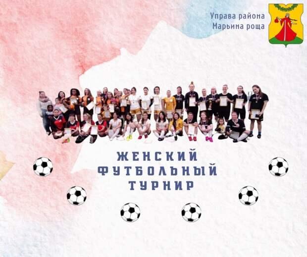 В Марьиной роще прошёл женский футбольный турнир