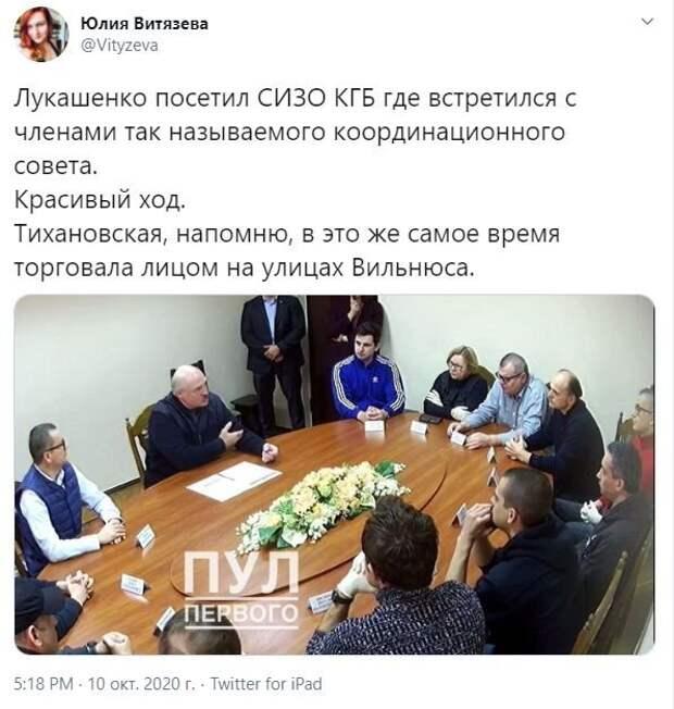 """""""Тихановская торговала лицом"""": Красивый ход Лукашенко в СИЗО КГБ оценили"""