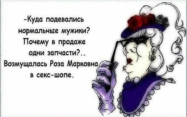 - Вам вина или шампанского, мадам?  - Водки...
