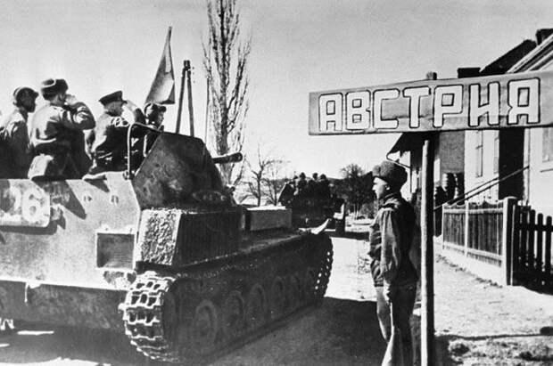 Советские войска переходят границу Австрии во время Великой Отечественной войны, 31 марта 1945 г.
