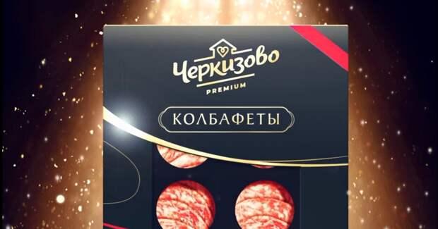 «Черкизово» обменяет подаренные учителям конфеты на «Колбафеты»