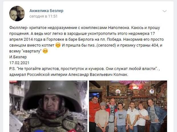 Зрада! Зеленский с «Кварталом 95» давал концерт в мятежной Горловке