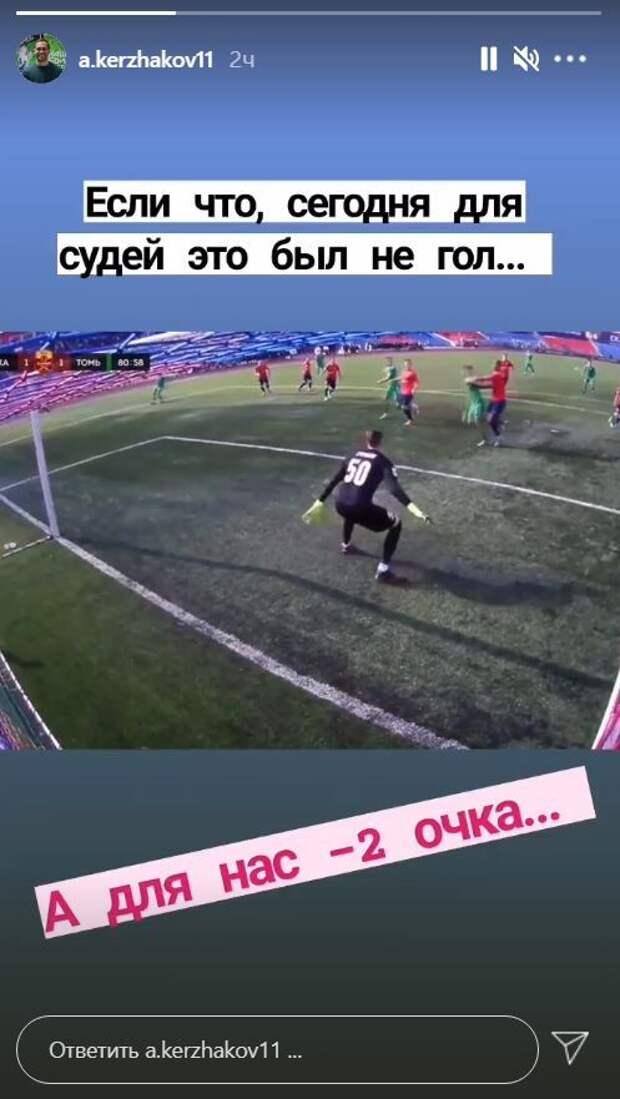 А.Кержаков: «Для судей это был не гол, а для «Томи» минус 2 очка»