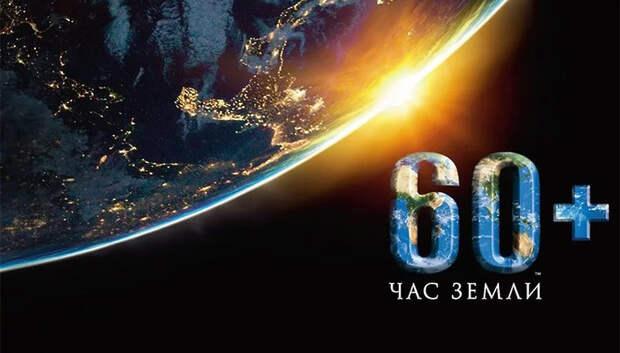 Ледовый дворец «Витязь» отключит подсветку в рамках акции «Час земли»