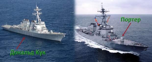 Два эсминца ВМФ США