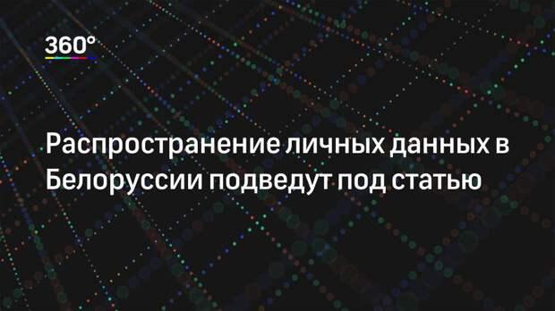 Распространение личных данных в Белоруссии подведут под статью