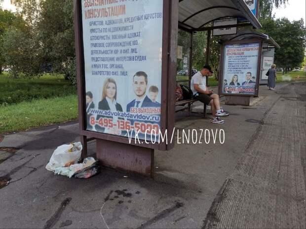На автобусную остановку на Абрамцевской вернут урны