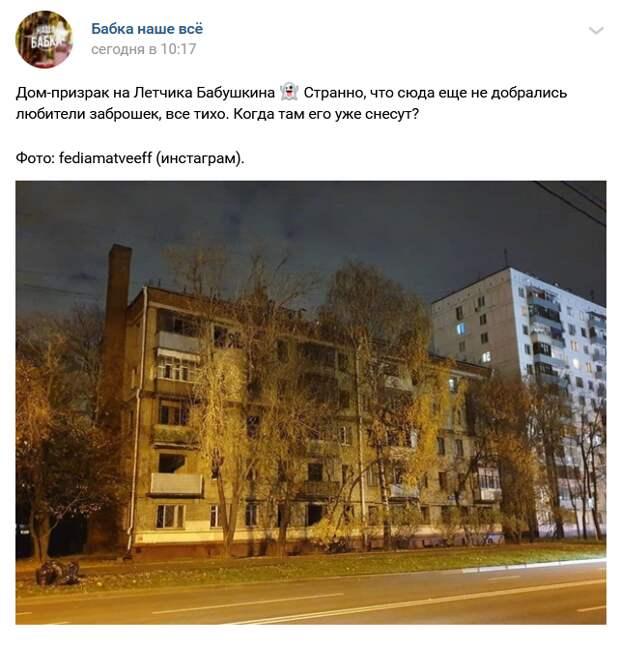 Фото дня: на снимке «дома- призрака» из Бабушкинского заметили странную особенность