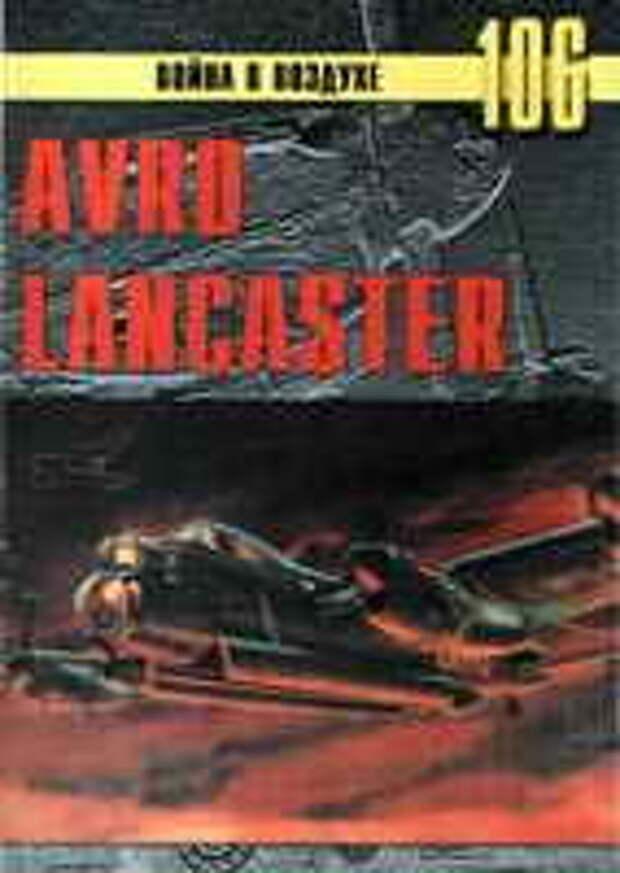 Avro «Lancaster»