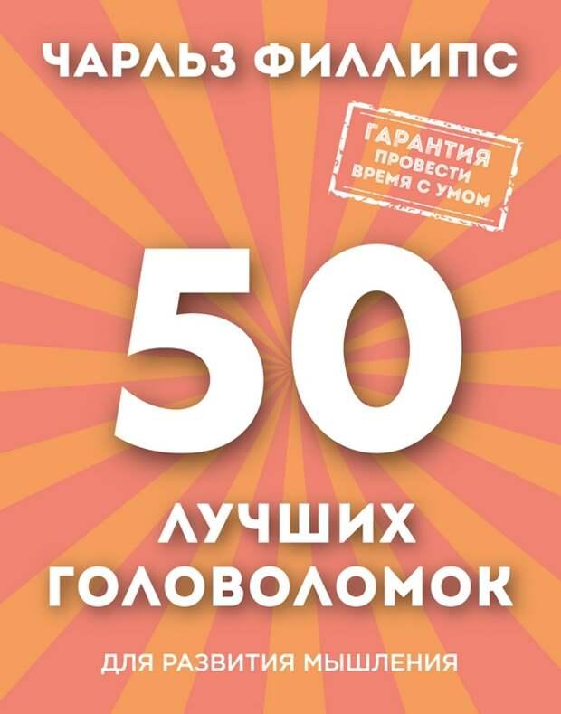 Повышаем IQ: «Супертренажер для мозга»./фото: hlebopechkin.ru