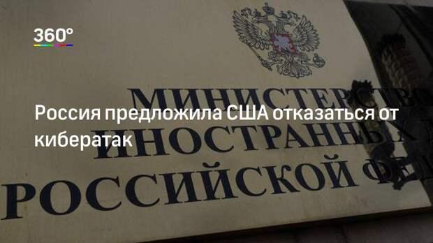 Россия предложила США отказаться от кибератак