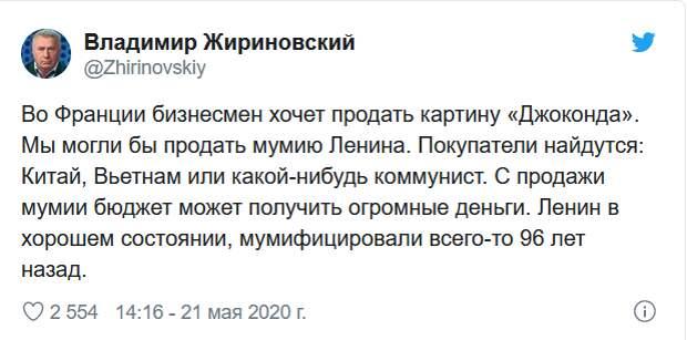 Жириновский предложил оригинальный способ спасти российский бюджет. Можно продать «мумию» Ленина