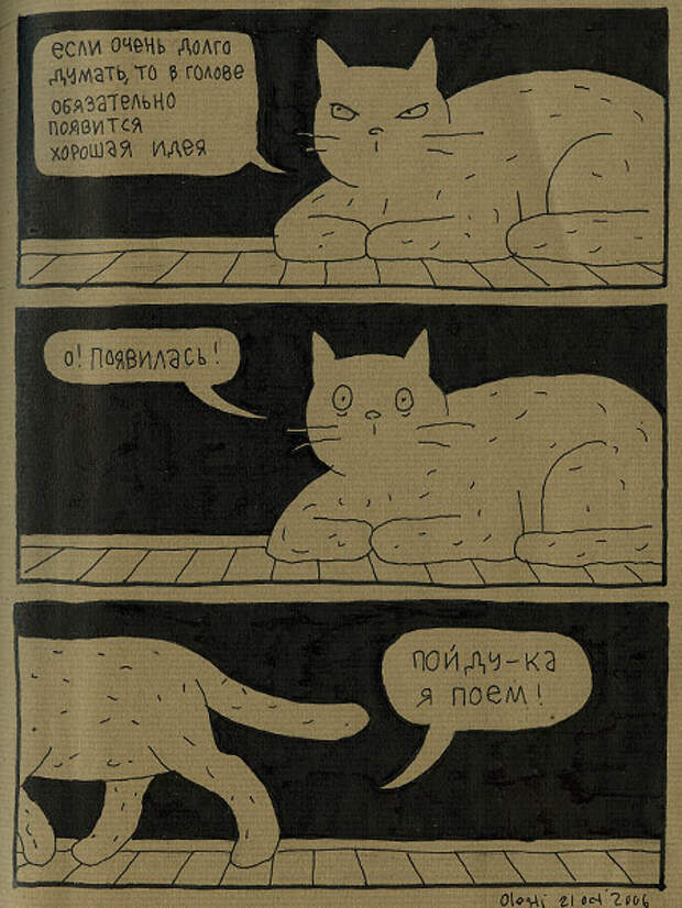 Один из самых знаменитых котов Рунета — это Кот, нарисованный иллюстратором Олегом Тищенковым.