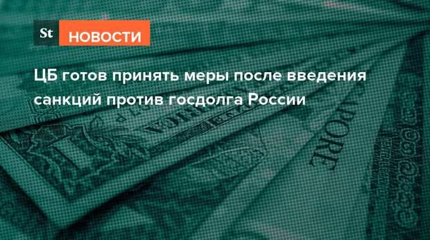 ЦБ готов принять меры после введения санкций против госдолга России