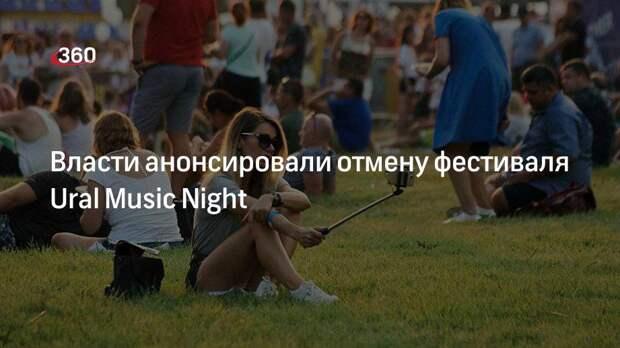 Власти анонсировали отмену фестиваля Ural Music Night