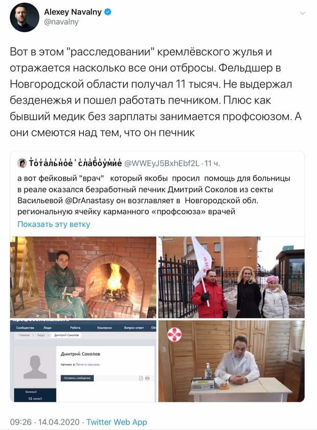 Оправдания Навального прекрасны чуть более чем полностью