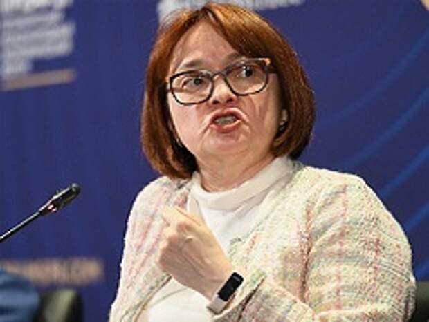 Набиуллина назвала негативные последствия от раздачи денег россиянам