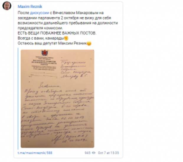 Резник, гудбай: депутат-травокур больше не глава комиссии по культуре в Заксе