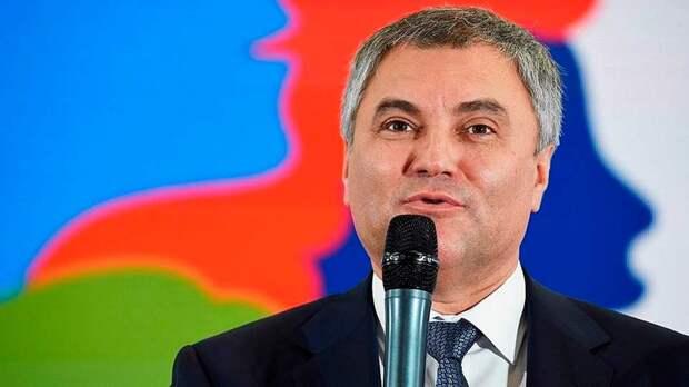 Вячеслав Володин: Необходимо создавать условия, чтобы регионы могли стать самодостаточными