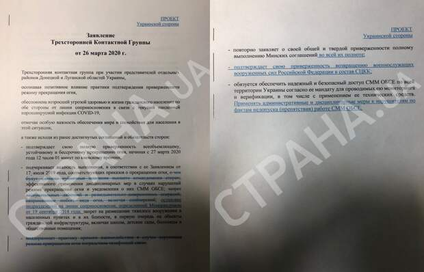Переговоры в Минске зашли в тупик: Зеленский вычеркнул Донбасс из состава Украины