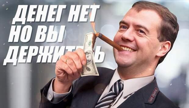 Медведев рассказал молодёжи, как нужно Родину любить. Какие ценности экс-премьер может привить молодым людям?