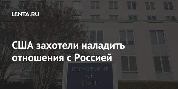 США захотели наладить отношения с Россией