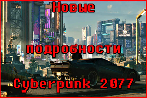 Новые новости и подробности о Cyberpunk 2077