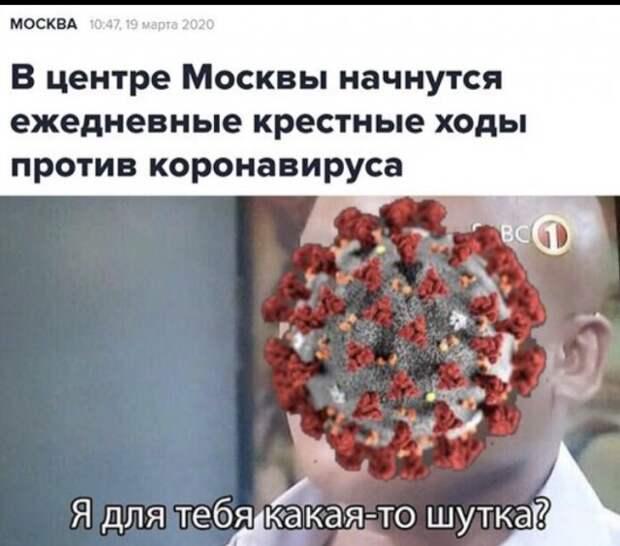Подборка приколов про коронавирус