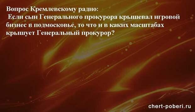 Самые смешные анекдоты ежедневная подборка №chert-poberi-anekdoty-42260614122020