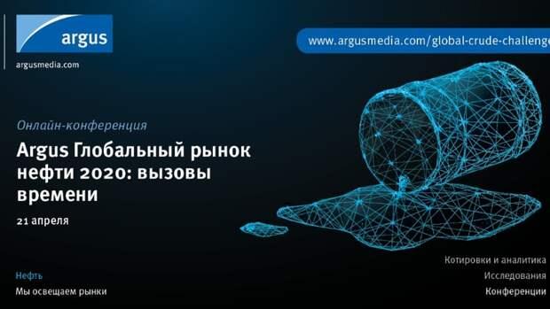 Онлайн-конференция Argus, посвященная насущным вопросам рынка нефти, состоится 21 апреля