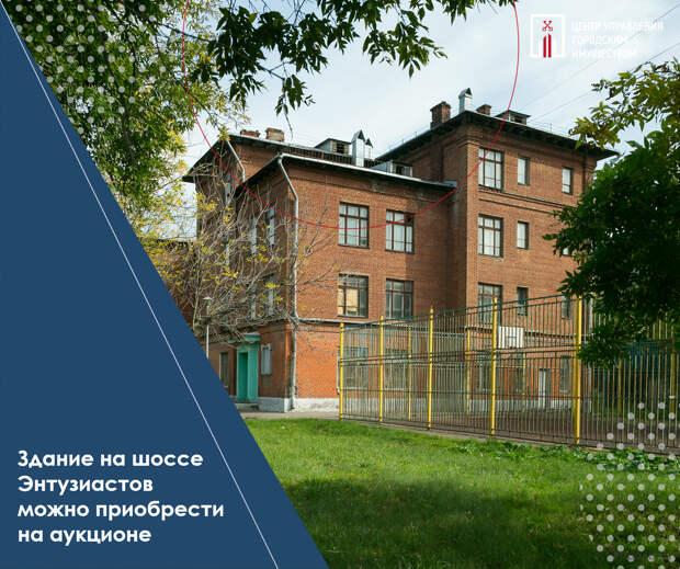 В Москве с аукциона продают приличное 4-этажное здание в Лефортове
