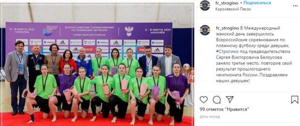Футболистки из Строгина завоевали бронзу на Всероссийском турнире