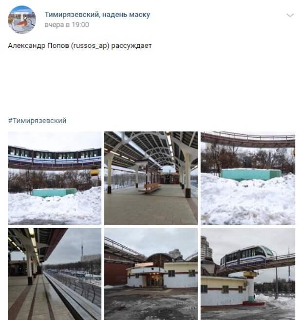 Фото дня: Московский монорельс продолжает работу