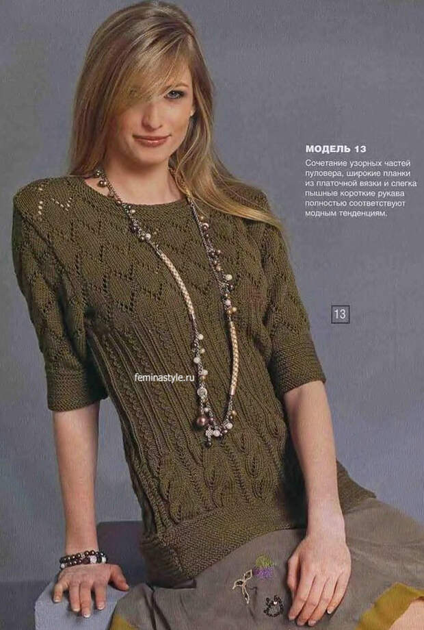 Горчичный пуловер спицами