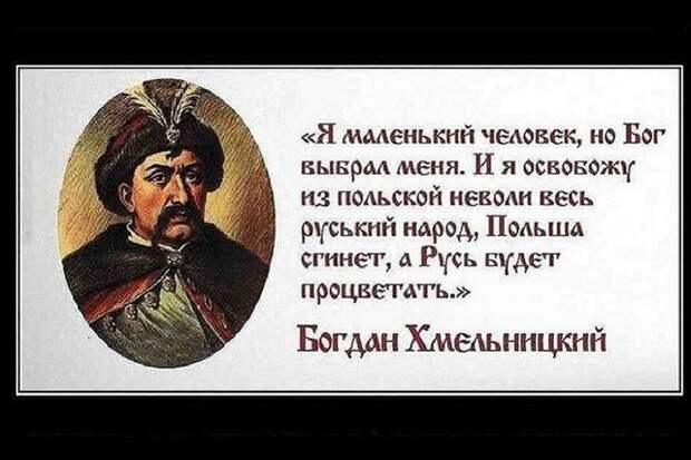 Что сказал Богдан Хмельницкий об украинцах